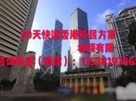 香港特殊人才快速移民方案