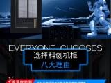 科创 智能机柜 数据机房一体化机柜