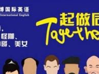 广州番禹区韦博外贸达人商务英语培训