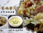 魔芋米饭--春风十里,不如碗里魔芋米