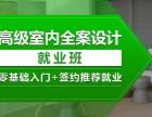 苏州零基础室内设计培训班,毕业后可直接上手项目