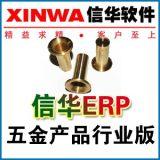 五金厂生产管理软件,五金厂专用ERP