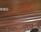 路氏~专业红木家具维修、美容、打蜡、翻新