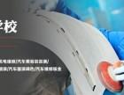 广州在哪学汽修培训更好一些