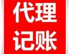 专业代理上海奉贤财务服务 代理记账 税务咨询一站式服务
