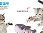 捕鱼者猫咪专用玩具