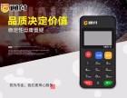 衢州POS机办理安装 个人提现app免费送 费率低