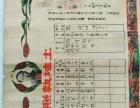 中华民国37年土地执照