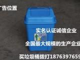 滨州50升果皮箱生产厂家
