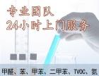 湘潭甲醛检测新房装修新车空气净化除甲醛