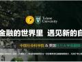 中国社科院免考双证金融硕士MBA
