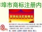 安徽蚌埠市商标注册内幕曝光,商标注册申请官费600