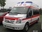南京市120重症监护跨省救护车出租