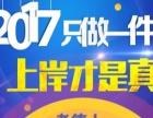 2017年安徽省考笔试培训课程2018年国家公务员笔试