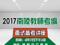 2017南陵教师考编面试备考讲座