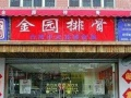 转让台湾连锁品牌代理权