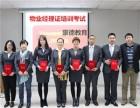 深圳物业经理证报名条件流程,物业经理证报方式