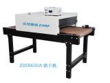 ZHIR650A烘干机,小型烘干机 加热烘干机 电热烘干机