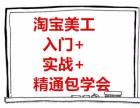 深圳龙华龙胜淘宝美工培训