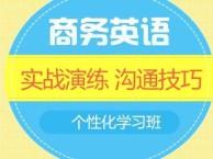 广州商务英语口语培训 天河职场英语培训 天河成人英语口语培训