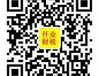 郑东新区代理记账就找河南仟业财税