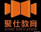 国庆享优惠,聚仕教育将推出教师证所有培训班 8.8折优惠!!