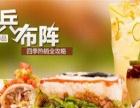 广东寿司饭团加盟 团味小仙寿司饭团加盟店