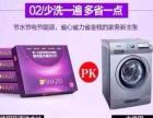 莎资纳米浓缩洗衣片只需145元即可以创业当老板