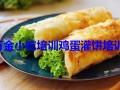 杭州学鸡蛋灌饼 鸡蛋灌饼培训 鸡蛋灌饼怎么做