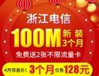 浙江全省电信宽带100M 包3个月仅需128元