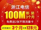 浙江电信100M光纤宽带包3个月仅需128元
