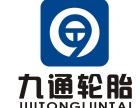 轮胎批发选择武汉九通轮胎品牌批发供货平台优势明显