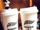卡旺卡【立志打造最好奶茶品牌】