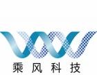 【乘风科技】定制精美版公司企业网站建设/网站开发