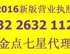 168-168回馈新老客户 注册公司0元起