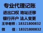 崇明区专业代理记账 公司注册 解财税疑难 地址迁移 办理执照