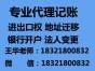 黄浦区北京东路公司注销 注册公司提供地址 法人股东变更