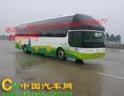 从温州到河源 客车客运司机电话 15057-559677