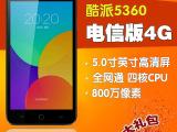 正品酷派 5360全网通双模电信4G手机5.0英寸大屏四核安卓智