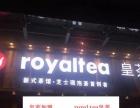 皇茶加盟费多少 全国已加盟300多家 阵容强大