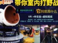 拓普VR体验馆加盟