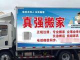 荣成本地正规真强搬家公司,专业搬家搬厂,企事业单位搬迁