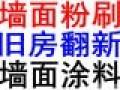 南京建邺区室内刷墙 办公室刷墙 家庭刷墙 店面刷墙