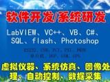 武汉亚为测控测量测试自动化系统开发 labview