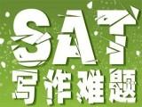 北京SAT培訓 海淀小托福名師培訓班
