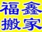 白藤头斗门井岸搬家公司 吊沙发 居民搬家 福鑫搬家公司 搬厂
