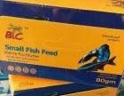 新到货马来西亚小型鱼粮