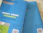 国编考试用书-江西省教师招聘考试用书(2014)