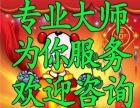 庆阳风水大师/庆阳风水师/庆阳看风水/起名周易预测