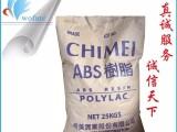 台湾奇美 PA-758 高透明ABS原料 高刚性MABS树脂